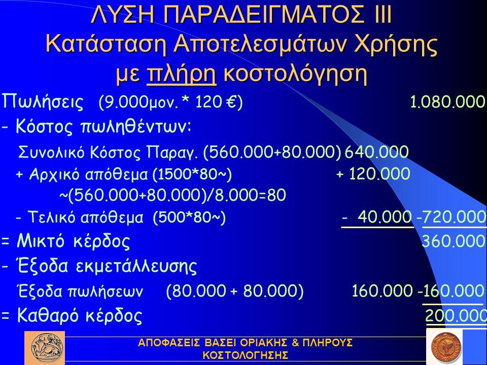 ΑΠΟΦΑΣΕΙΣ ΒΑΣΕΙ ΟΡΙΑΚΗΣ & ΠΛΗΡΟΥΣ ΚΟΣΤΟΛΟΓΗΣΗΣ ΛΥΣΗ ΠΑΡΑΔΕΙΓΜΑΤΟΣ ΙΙΙ Κατάσταση Αποτελεσμάτων Χρήσης με πλήρη κοστολόγηση Πωλήσεις (9.000μον.