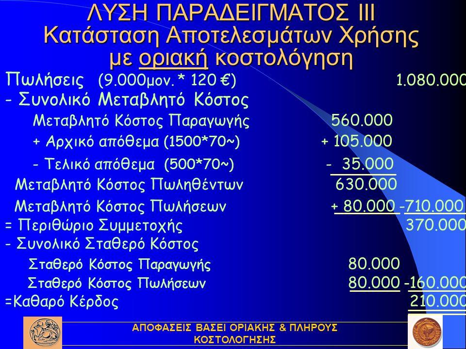ΑΠΟΦΑΣΕΙΣ ΒΑΣΕΙ ΟΡΙΑΚΗΣ & ΠΛΗΡΟΥΣ ΚΟΣΤΟΛΟΓΗΣΗΣ ΛΥΣΗ ΠΑΡΑΔΕΙΓΜΑΤΟΣ ΙΙΙ Κατάσταση Αποτελεσμάτων Χρήσης με οριακή κοστολόγηση Πωλήσεις (9.000μον.