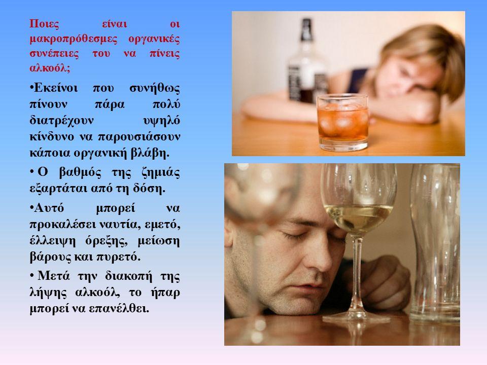 Ποιες είναι οι μακροπρόθεσμες οργανικές συνέπειες του να πίνεις αλκοόλ; Εκείνοι που συνήθως πίνουν πάρα πολύ διατρέχουν υψηλό κίνδυνο να παρουσιάσουν κάποια οργανική βλάβη.