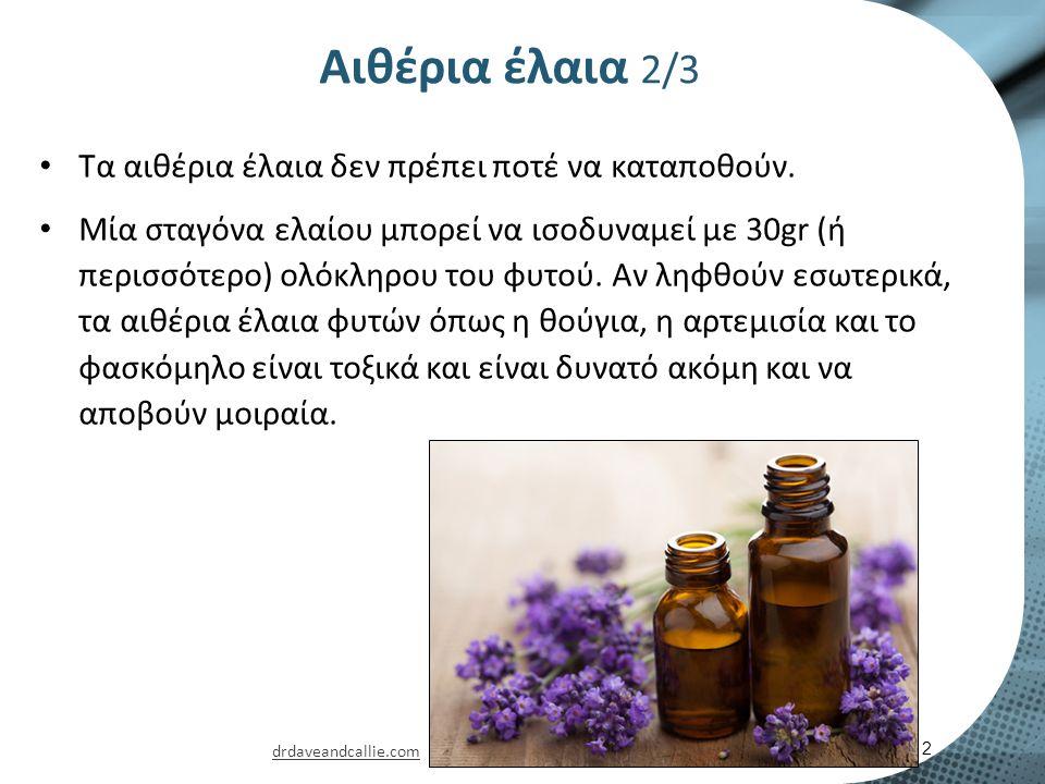 Θαλασσοθεραπεία 4/4 Αντενδείξεις o Υπερθυρεοειδισμός o Αλλεργίες στο Ιώδιο o Δερματοπάθειες o Καρδιακή ανεπάρκεια 13