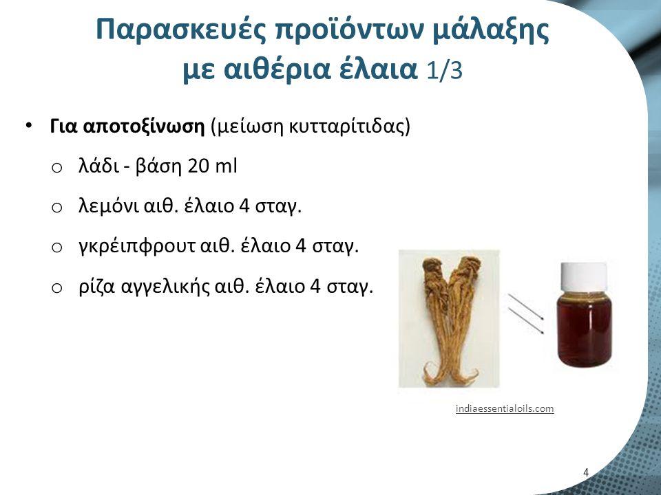 Παρασκευές προϊόντων μάλαξης με αιθέρια έλαια 2/3 Για χαλάρωση και ηρεμία o λάδι - βάση 20 ml o νέρολι αιθ.