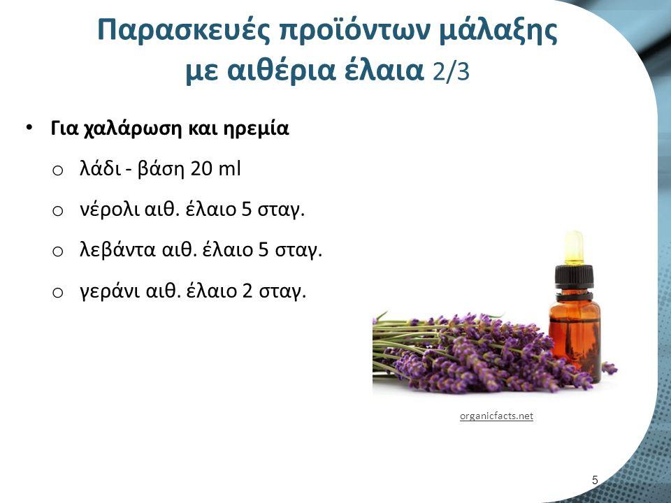 Παρασκευές προϊόντων μάλαξης με αιθέρια έλαια 3/3 Για αθλητές (ζέσταμα μυών) o λάδι - βάση 20 ml o λεμόνι αιθ.