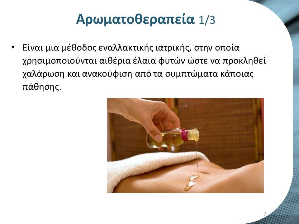 Αρωματοθεραπεία 2/3 Η αρωματοθεραπεία μπορεί ενδεχομένως να προάγει τη χαλάρωση και βοηθά στην ανακούφιση του στρες.