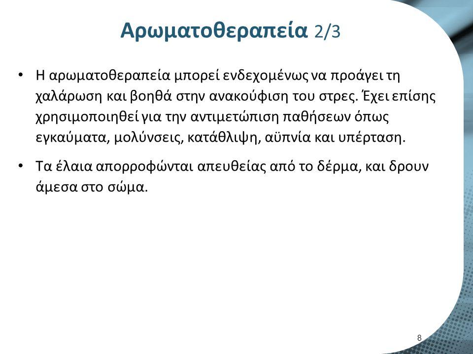 Αρωματοθεραπεία 3/3 Αντενδείξεις o Φλεβίτιδα o Κύηση o Φλεγμονές o Άσθμα o Διαβήτης o Επιληψία o Όσοι ακολουθούν ομοιοπαθητική αγωγή με φάρμακα o Μολυσματική μεταδοτική νόσο o Θηλασμός 9