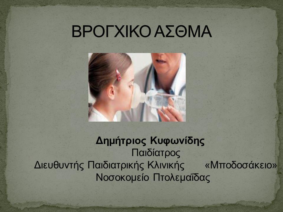 Δημήτριος Κυφωνίδης Παιδίατρος Διευθυντής Παιδιατρικής Κλινικής «Μποδοσάκειο» Νοσοκομείο Πτολεμαΐδας