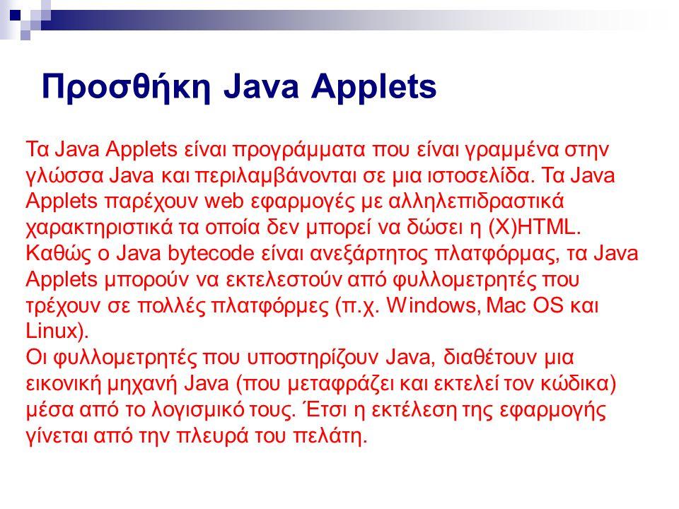 Προσθήκη Java Applets Τα Java Applets είναι προγράμματα που είναι γραμμένα στην γλώσσα Java και περιλαμβάνονται σε μια ιστοσελίδα.