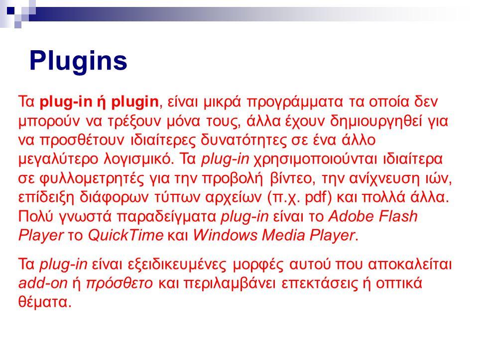 Plugins Τα plug-in ή plugin, είναι μικρά προγράμματα τα οποία δεν μπορούν να τρέξουν μόνα τους, άλλα έχουν δημιουργηθεί για να προσθέτουν ιδιαίτερες δυνατότητες σε ένα άλλο μεγαλύτερο λογισμικό.