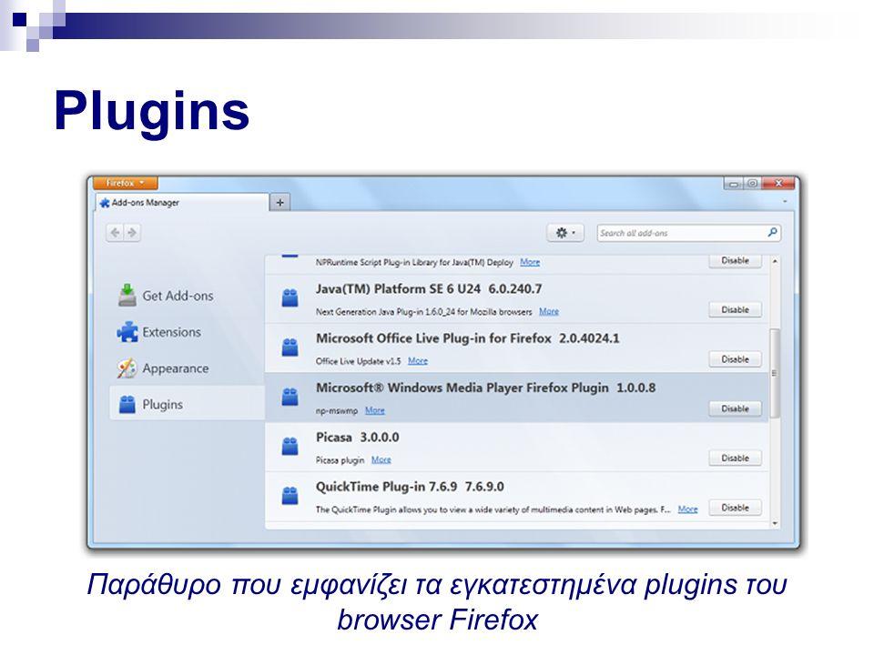 Plugins Παράθυρο που εμφανίζει τα εγκατεστημένα plugins του browser Firefox
