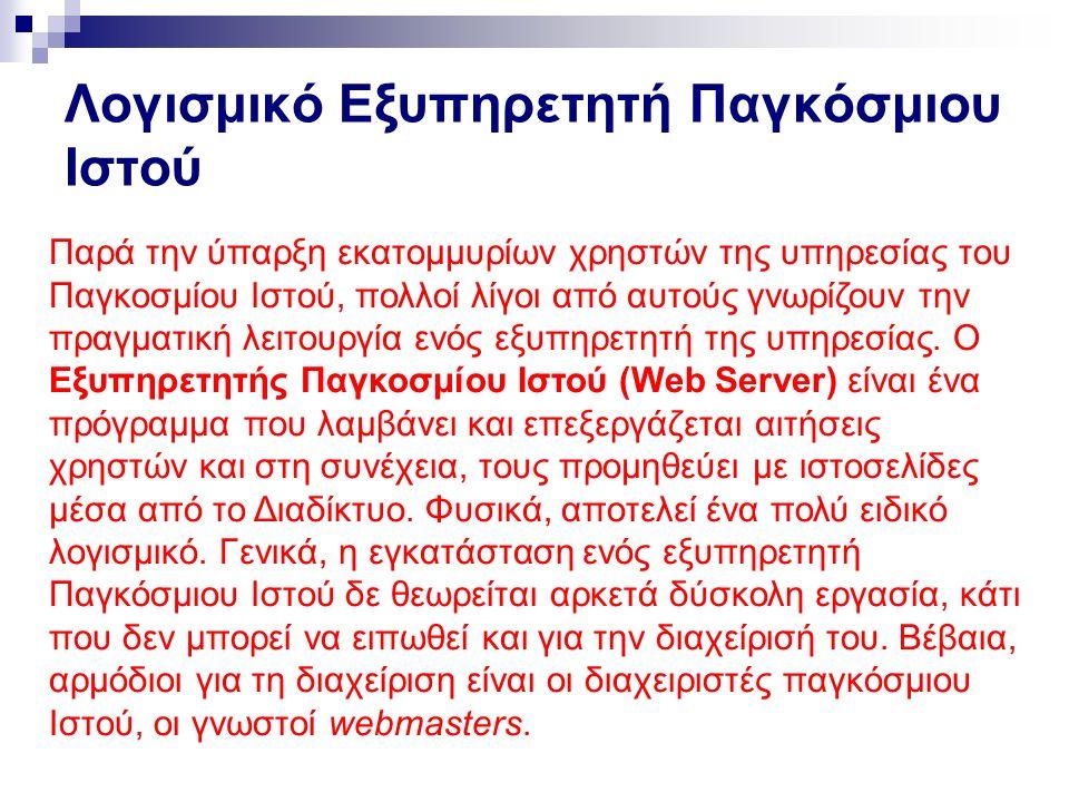 Λογισμικό Εξυπηρετητή Παγκόσμιου Ιστού Παρά την ύπαρξη εκατομμυρίων χρηστών της υπηρεσίας του Παγκοσμίου Ιστού, πολλοί λίγοι από αυτούς γνωρίζουν την πραγματική λειτουργία ενός εξυπηρετητή της υπηρεσίας.