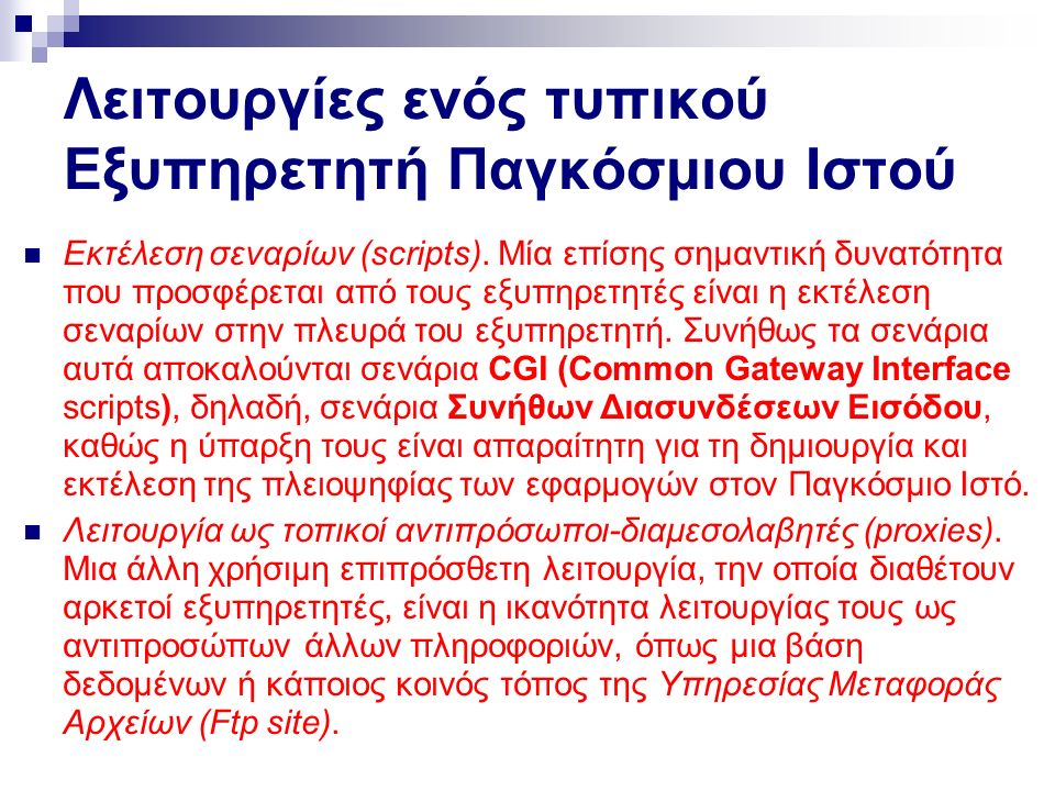 Λειτουργίες ενός τυπικού Εξυπηρετητή Παγκόσμιου Ιστού Εκτέλεση σεναρίων (scripts).
