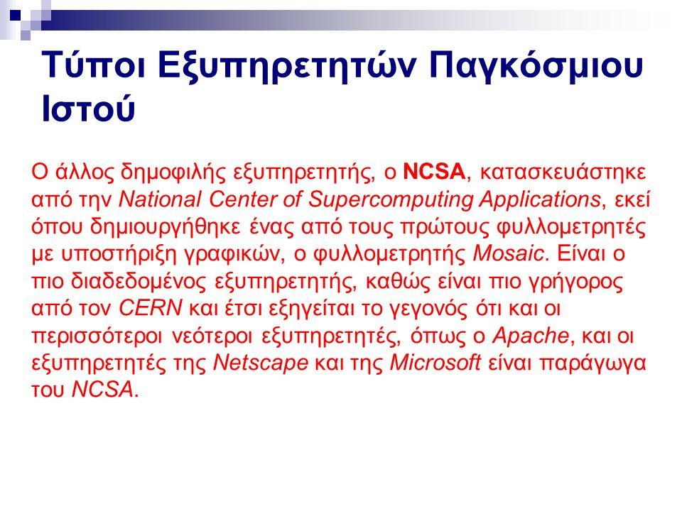 Τύποι Εξυπηρετητών Παγκόσμιου Ιστού Ο άλλος δημοφιλής εξυπηρετητής, ο NCSA, κατασκευάστηκε από την National Center of Supercomputing Applications, εκεί όπου δημιουργήθηκε ένας από τους πρώτους φυλλομετρητές με υποστήριξη γραφικών, ο φυλλομετρητής Mosaic.