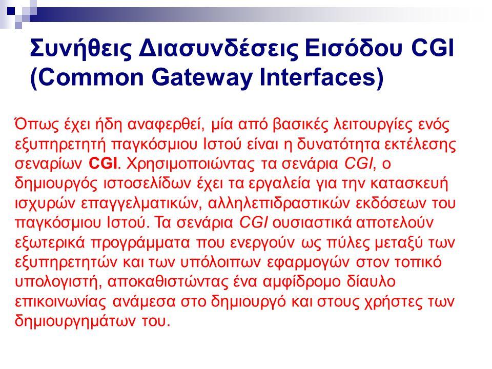 Συνήθεις Διασυνδέσεις Εισόδου CGl (Common Gateway Interfaces) Όπως έχει ήδη αναφερθεί, μία από βασικές λειτουργίες ενός εξυπηρετητή παγκόσμιου Ιστού είναι η δυνατότητα εκτέλεσης σεναρίων CGI.