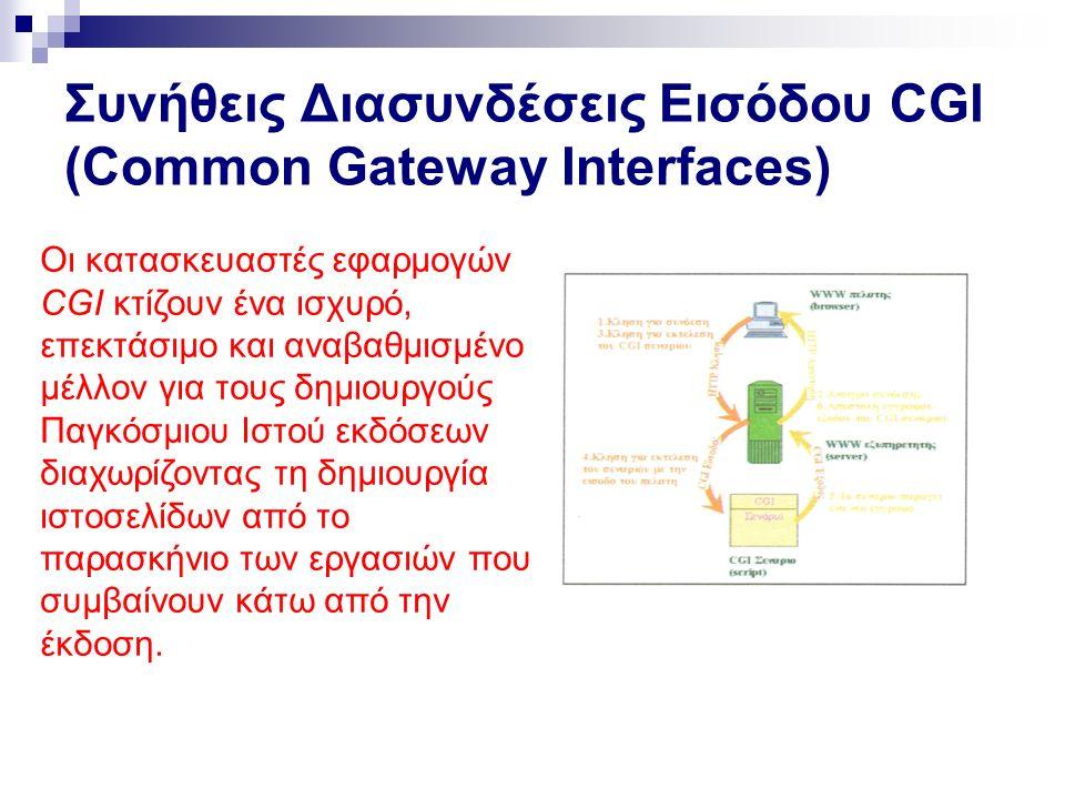 Συνήθεις Διασυνδέσεις Εισόδου CGl (Common Gateway Interfaces) Οι κατασκευαστές εφαρμογών CGI κτίζουν ένα ισχυρό, επεκτάσιμο και αναβαθμισμένο μέλλον για τους δημιουργούς Παγκόσμιου Ιστού εκδόσεων διαχωρίζοντας τη δημιουργία ιστοσελίδων από το παρασκήνιο των εργασιών που συμβαίνουν κάτω από την έκδοση.
