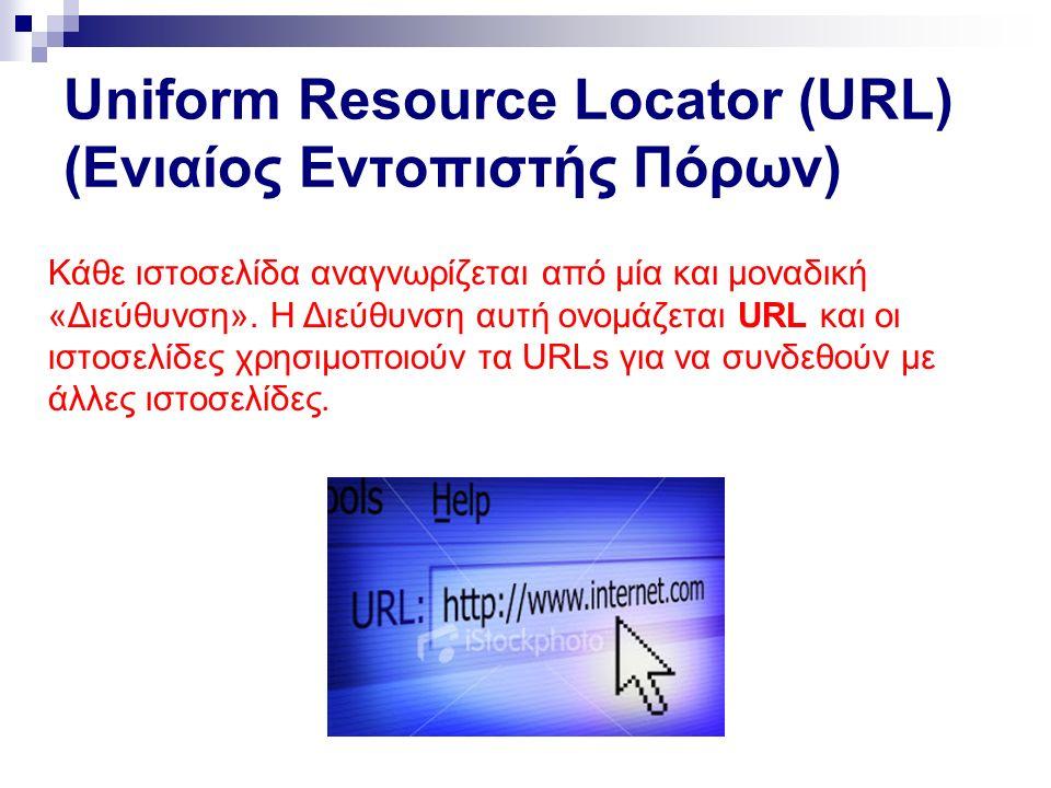 Uniform Resource Locator (URL) (Ενιαίος Εντοπιστής Πόρων) Η δομή μίας URL είναι η ακόλουθη: Πρωτόκολλο://Είδος_SERVER.Διεύθυνση_SERVER/Κατάλογ ος/Υποκατάλογος/.../Όνομα_Αρχείου_Ιστοσελίδας Π.Χ.