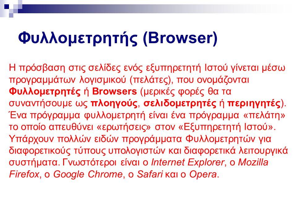 Φυλλομετρητής (Browser) Η πρόσβαση στις σελίδες ενός εξυπηρετητή Ιστού γίνεται μέσω προγραμμάτων λογισμικού (πελάτες), που ονομάζονται Φυλλομετρητές ή Browsers (μερικές φορές θα τα συναντήσουμε ως πλοηγούς, σελιδομετρητές ή περιηγητές).