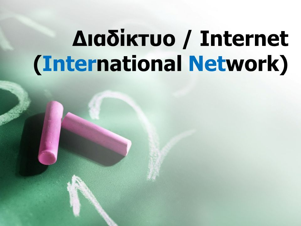Διαδίκτυο / Internet (International Network)