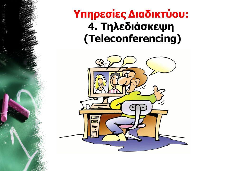 Υπηρεσίες Διαδικτύου: 4. Τηλεδιάσκεψη (Teleconferencing)