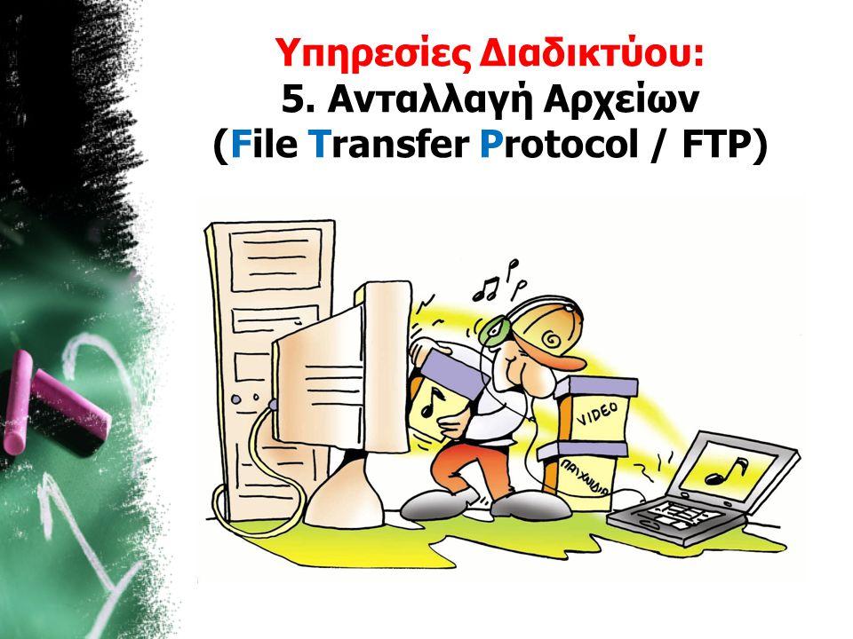 Υπηρεσίες Διαδικτύου: 5. Ανταλλαγή Αρχείων (File Transfer Protocol / FTP)