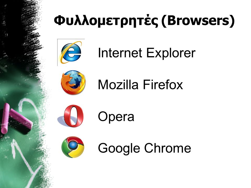 Φυλλομετρητές (Browsers) Internet Explorer Mozilla Firefox Opera Google Chrome
