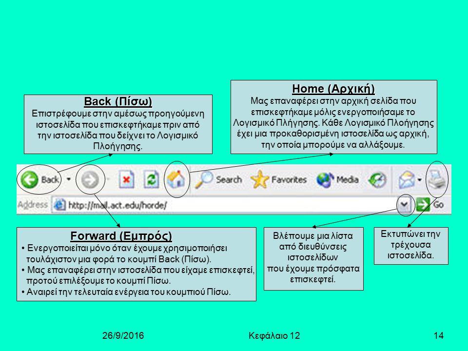 26/9/2016Κεφάλαιο 1214 Back (Πίσω) Επιστρέφουμε στην αμέσως προηγούμενη ιστοσελίδα που επισκεφτήκαμε πριν από την ιστοσελίδα που δείχνει το Λογισμικό Πλοήγησης.