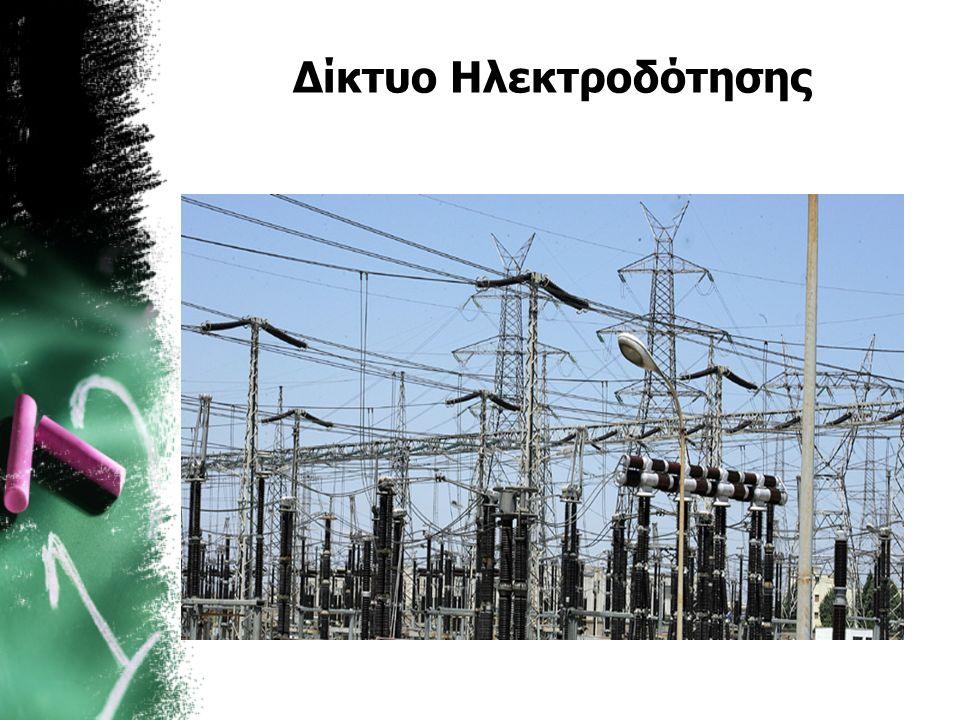 Δίκτυο Ηλεκτροδότησης