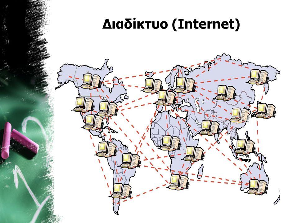 Διαδίκτυο (Internet)