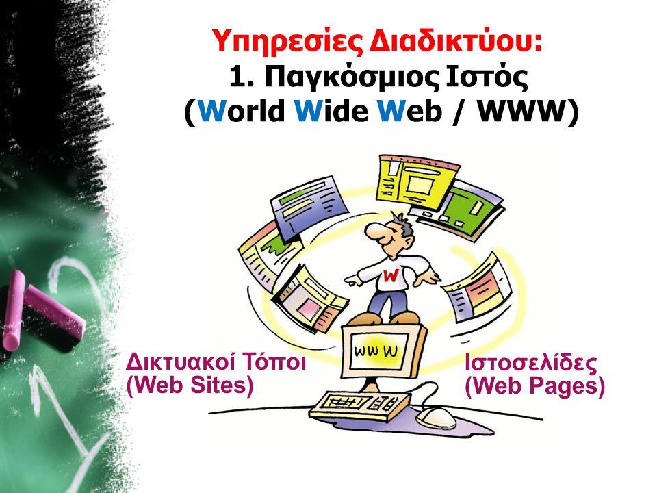 Υπηρεσίες Διαδικτύου: 1. Παγκόσμιος Ιστός (World Wide Web / WWW) Ιστοσελίδες (Web Pages) Δικτυακοί Τόποι (Web Sites)