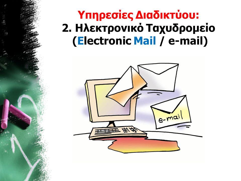 Υπηρεσίες Διαδικτύου: 2. Ηλεκτρονικό Ταχυδρομείο (Electronic Mail / e-mail)