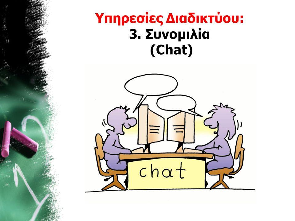 Υπηρεσίες Διαδικτύου: 3. Συνομιλία (Chat)