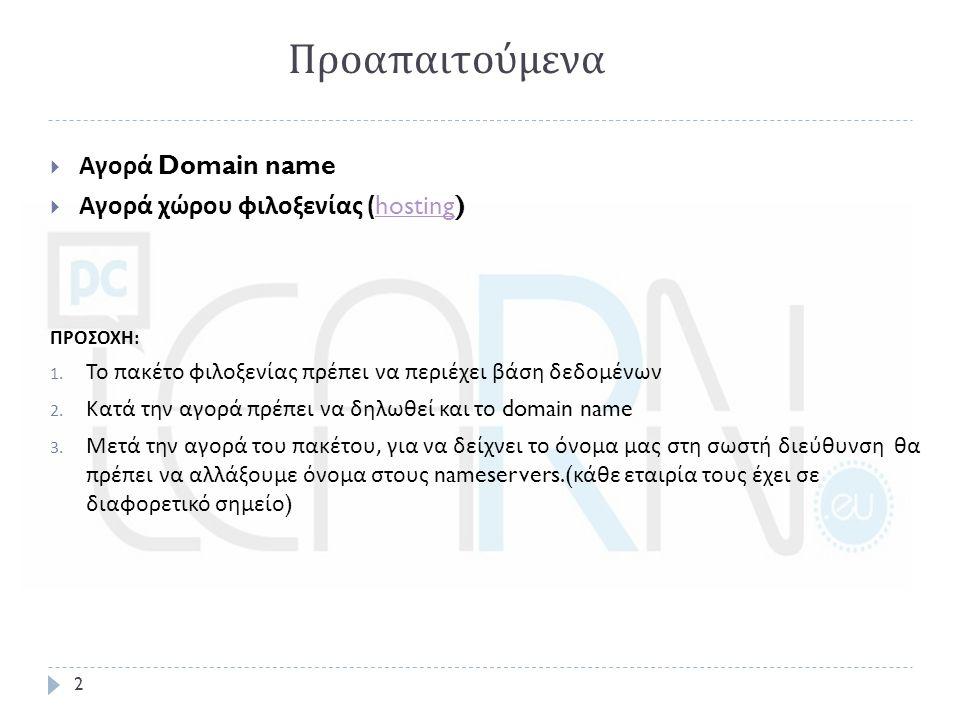 Προαπαιτούμενα  Αγορά Domain name  Αγορά χώρου φιλοξενίας (hosting)hosting ΠΡΟΣΟΧΗ : 1.