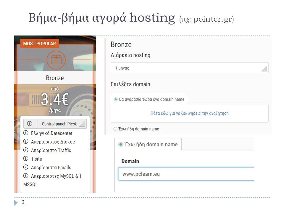 Βήμα - βήμα αγορά hosting ( πχ : pointer.gr) 3