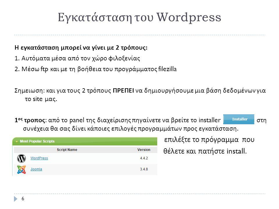 Εγκατάσταση του Wordpress Η εγκατάσταση μπορεί να γίνει με 2 τρόπους : 1.