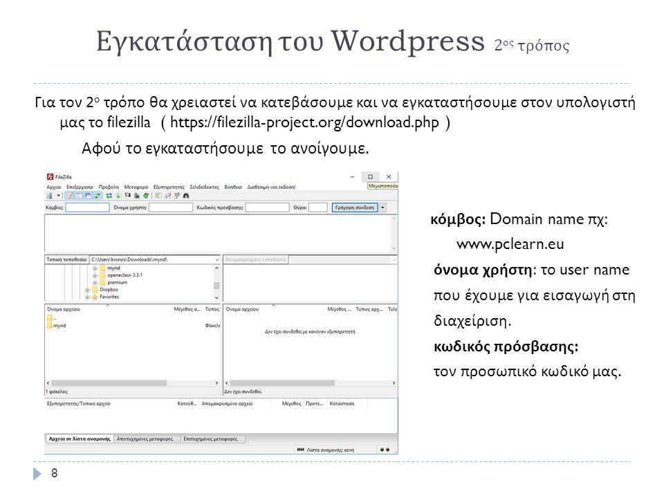 Εγκατάσταση του Wordpress 2 ος τρόπος Για τον 2 ο τρόπο θα χρειαστεί να κατεβάσουμε και να εγκαταστήσουμε στον υπολογιστή μας το filezilla ( https://filezilla-project.org/download.php ) Αφού το εγκαταστήσουμε το ανοίγουμε.