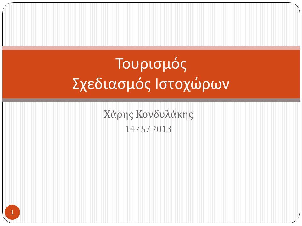 Χάρης Κονδυλάκης 14/5/2013 Τουρισμός Σχεδιασμός Ιστοχώρων 1