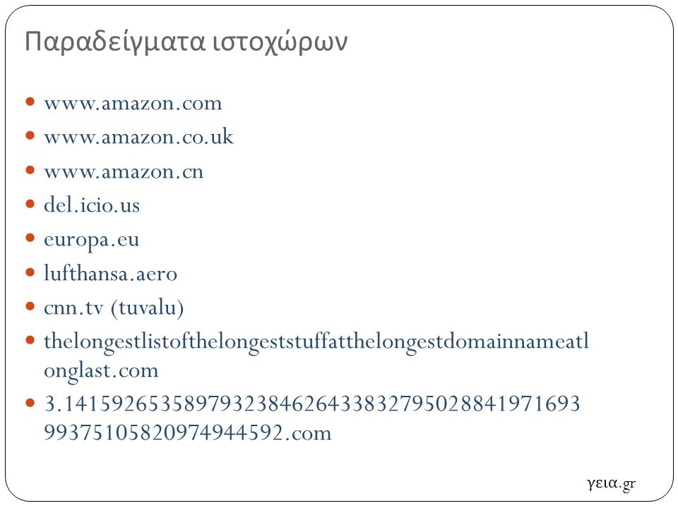 Παραδείγματα ιστοχώρων www.amazon.com www.amazon.co.uk www.amazon.cn del.icio.us europa.eu lufthansa.aero cnn.tv (tuvalu) thelongestlistofthelongestst
