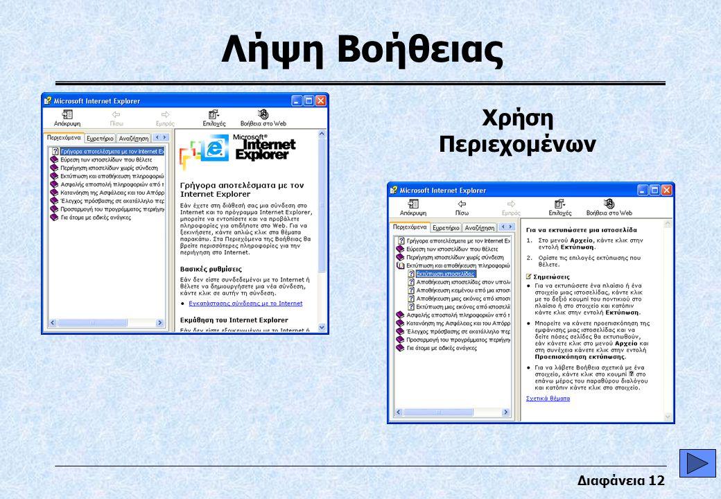 Διαφάνεια 12 Λήψη Βοήθειας Χρήση Περιεχομένων