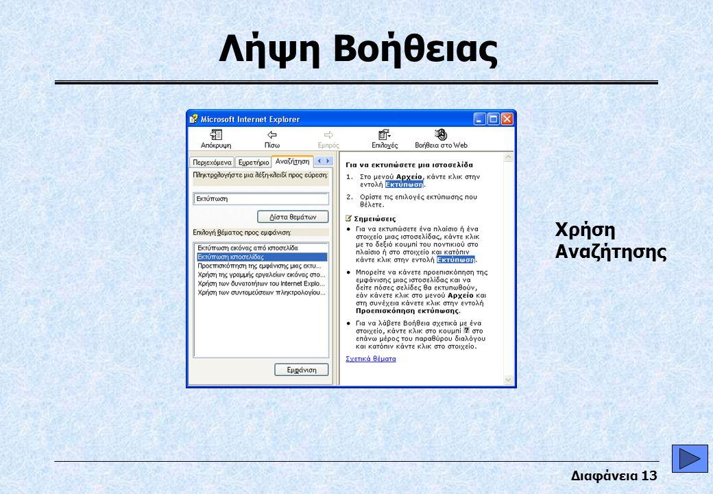 Διαφάνεια 13 Λήψη Βοήθειας Χρήση Αναζήτησης
