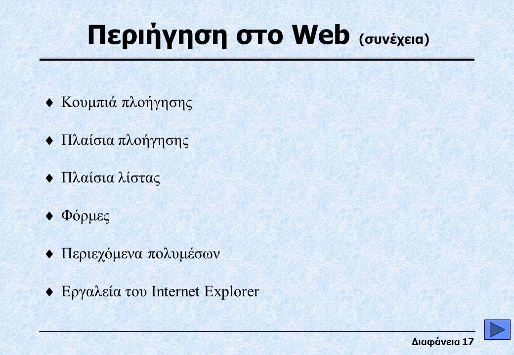Διαφάνεια 17 Περιήγηση στο Web (συνέχεια)  Κουμπιά πλοήγησης  Πλαίσια πλοήγησης  Πλαίσια λίστας  Φόρμες  Περιεχόμενα πολυμέσων  Εργαλεία του Internet Explorer