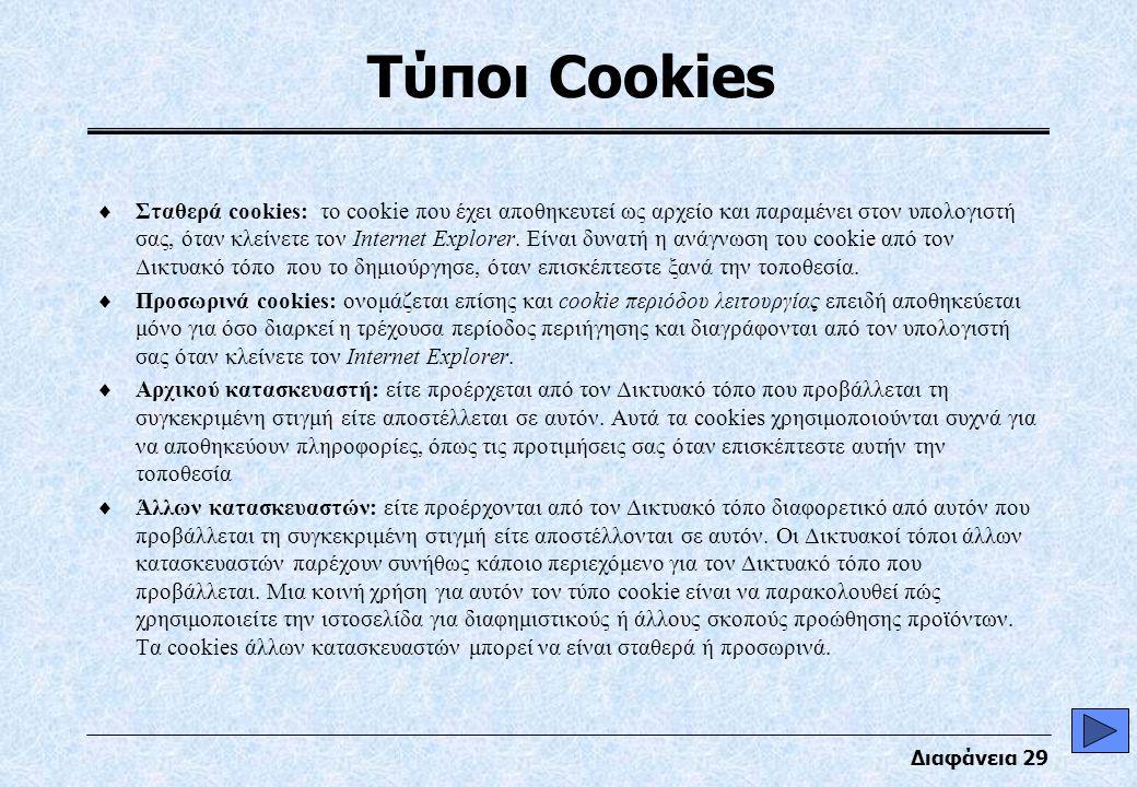 Διαφάνεια 29 Τύποι Cookies  Σταθερά cookies: το cookie που έχει αποθηκευτεί ως αρχείο και παραμένει στον υπολογιστή σας, όταν κλείνετε τον Internet Explorer.