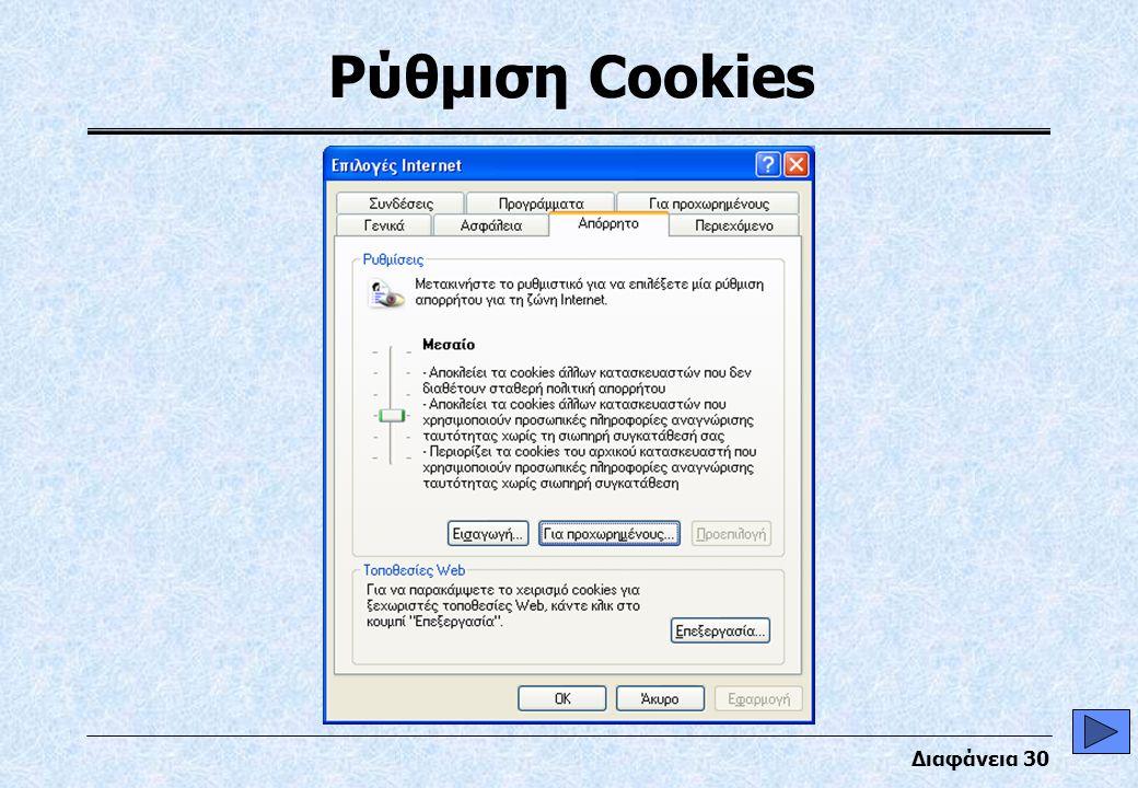 Διαφάνεια 30 Ρύθμιση Cookies