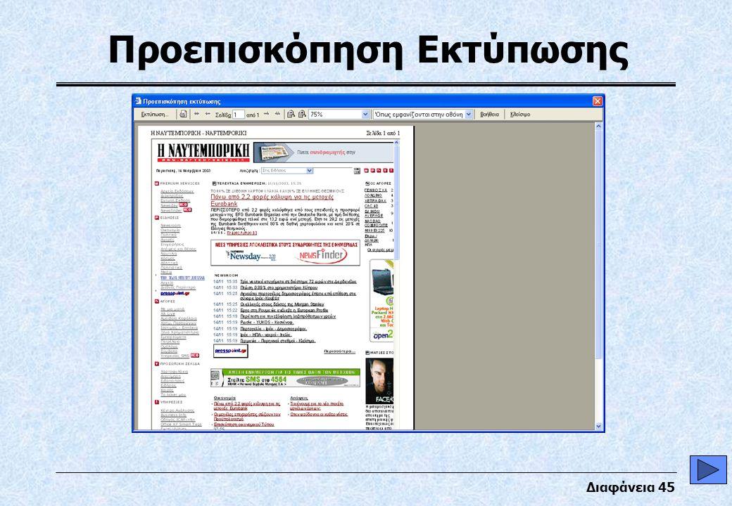 Διαφάνεια 45 Προεπισκόπηση Εκτύπωσης