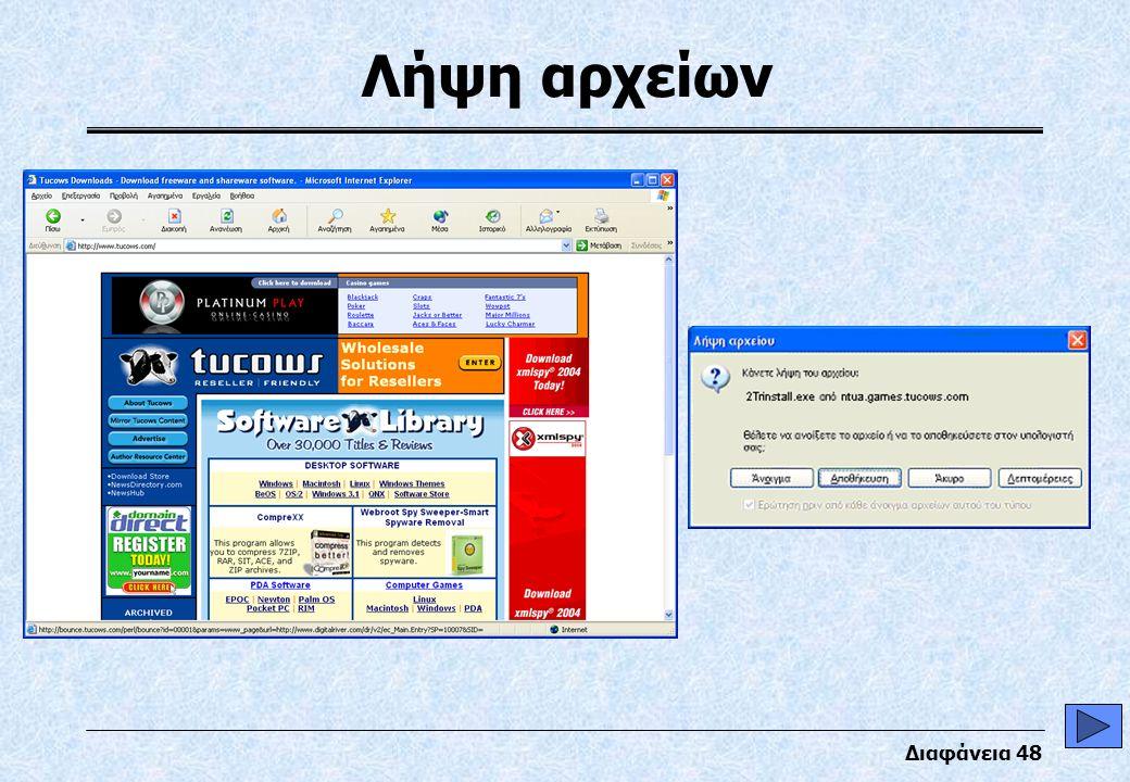 Διαφάνεια 48 Λήψη αρχείων