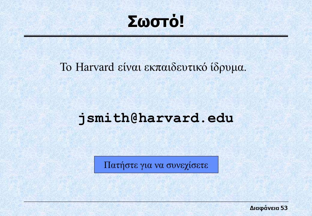 Διαφάνεια 53 Σωστό. Το Harvard είναι εκπαιδευτικό ίδρυμα.