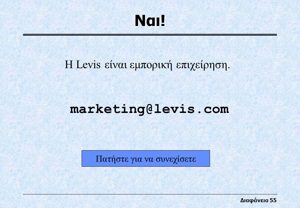 Διαφάνεια 55 Ναι! Η Levis είναι εμπορική επιχείρηση. Πατήστε για να συνεχίσετε marketing@levis.com