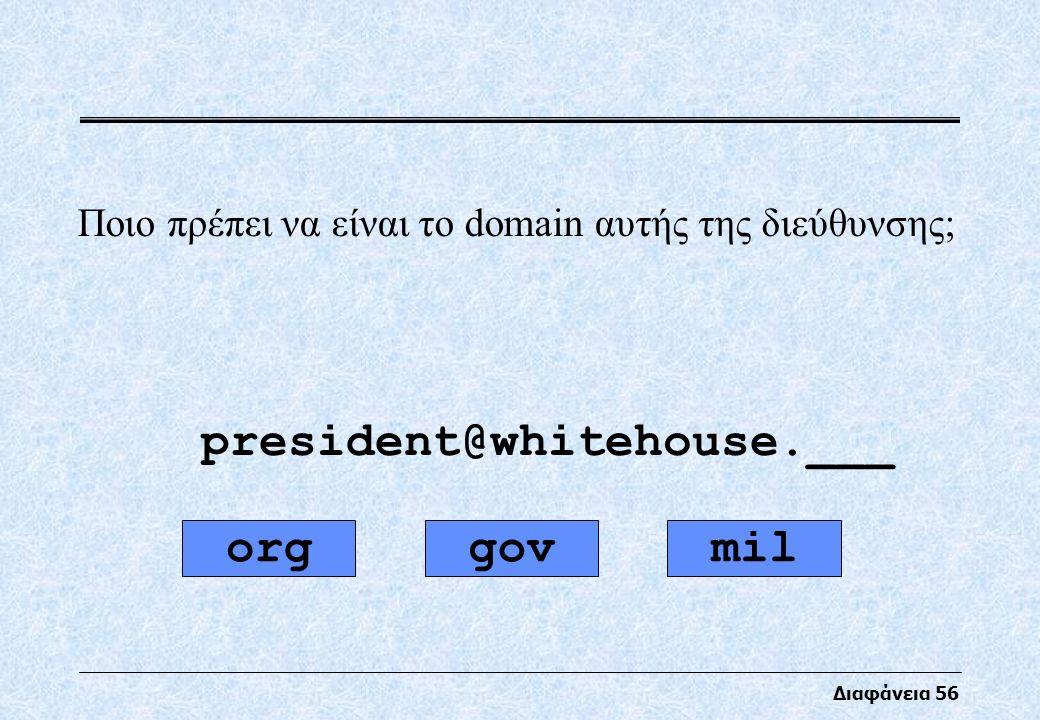 Διαφάνεια 56 Ποιο πρέπει να είναι το domain αυτής της διεύθυνσης; president@whitehouse.___ govmilorg
