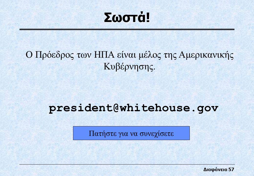 Διαφάνεια 57 president@whitehouse.gov Σωστά.