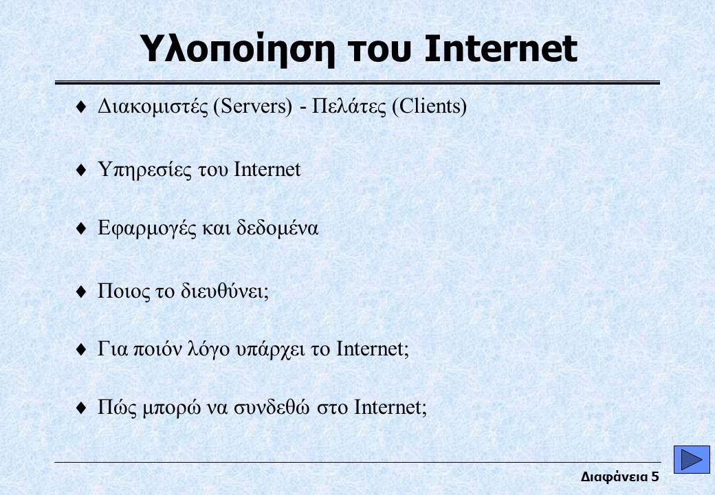 Διαφάνεια 16 Περιήγηση στο World Wide Web  Η Μετακίνηση μεταξύ ιστοσελίδων είναι γνωστή σαν περιήγηση ή «σερφάρισμα» στο web  Οι Υπέρ-Συνδέσεις (Hyperlinks) είναι συνδέσεις μέσα σε μια σελίδα – όπου σε οδηγούν από μια σελίδα:  Σε άλλο σημείο της ίδιας σελίδας  Σε άλλη ιστοσελίδα οπουδήποτε στον ιστό  Σ' ένα αρχείο – βίντεο, εικόνας, φύλλου εργασίας κλπ