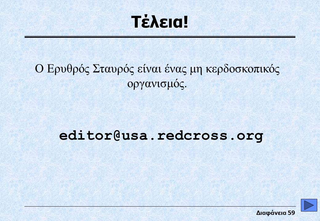 Διαφάνεια 59 editor@usa.redcross.org Τέλεια.