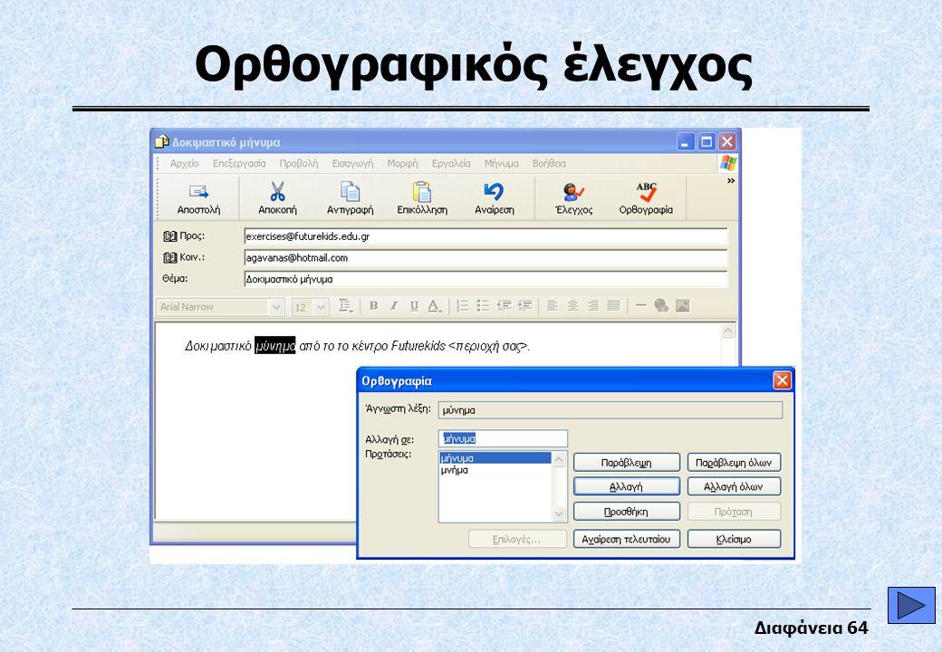 Διαφάνεια 64 Ορθογραφικός έλεγχος