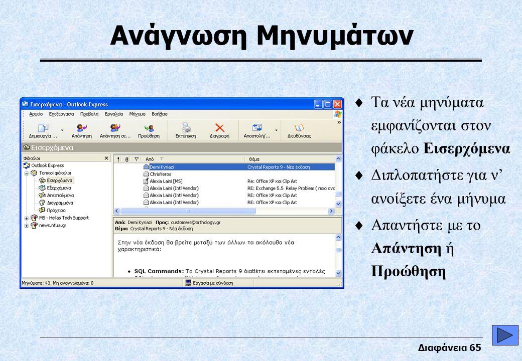 Διαφάνεια 65 Ανάγνωση Μηνυμάτων  Τα νέα μηνύματα εμφανίζονται στον φάκελο Εισερχόμενα  Διπλοπατήστε για ν' ανοίξετε ένα μήνυμα  Απαντήστε με το Απάντηση ή Προώθηση